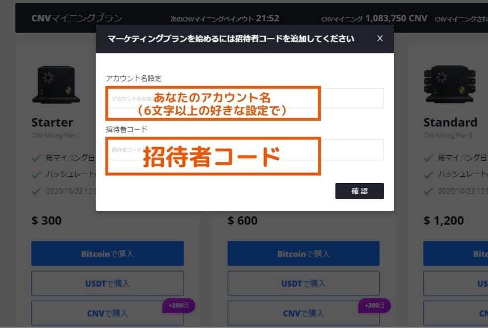 CNV招待者コード入力