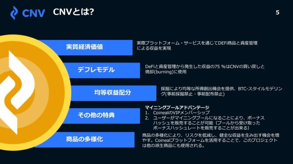 CNV説明資料5