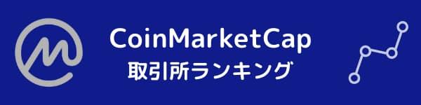 コインマーケットキャップ取引所ランキング
