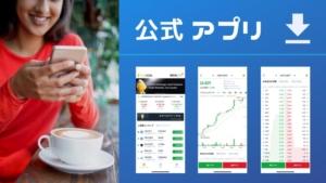 コインニール公式アプリ