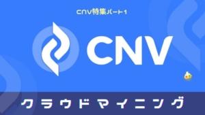 CNV特集1 | CNVプロジェクトとは?