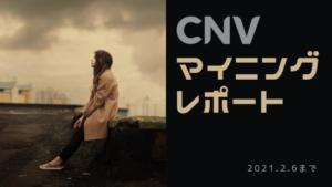 【図解】CNVマイニング・レポート みるみる下がる収益性