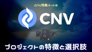 コインニールCNVプロジェクトの特徴