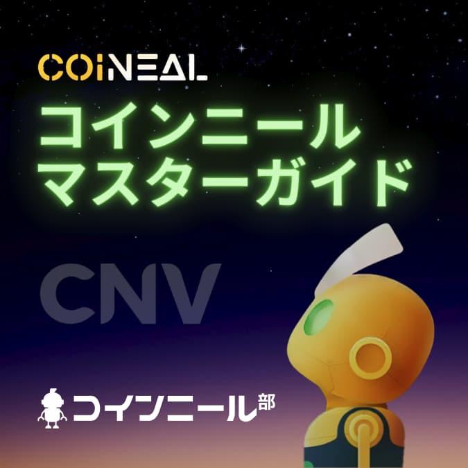 マイニング Cnv