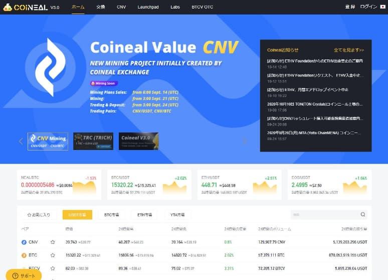 コインニール公式サイト画像