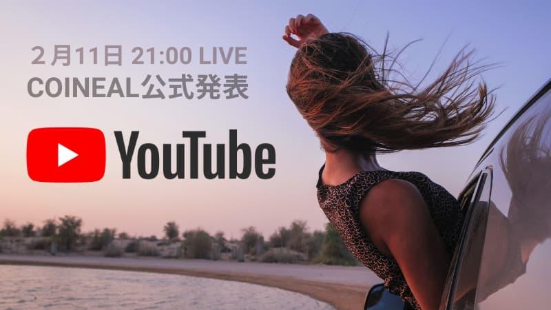 コインニール公式発表 YouTube LIVE