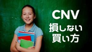 CNV特集5 | CNVマイニングプランの損しない買い方