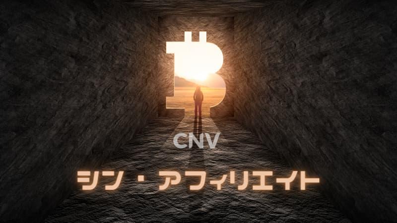 コインニールがアフィリエイト制度であるCNV紹介報酬を刷新!