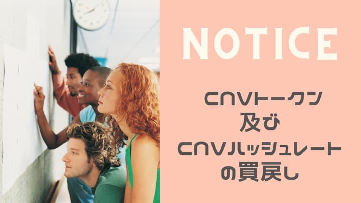 CNVトークンのお知らせ3月1日
