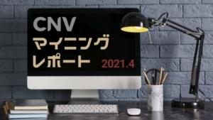 コインニール CNVマイニングの4月度レポート