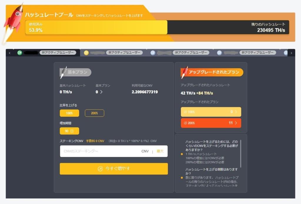 コインニール CNVステーキングの操作画面