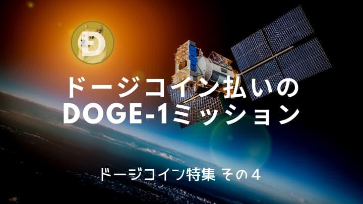 DOGE-1 MISSION