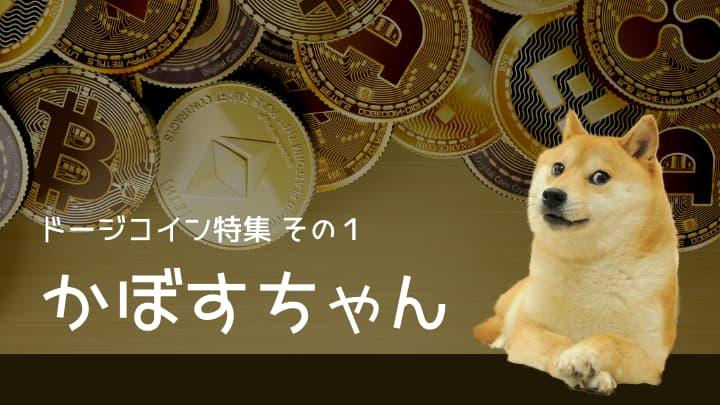 ドージコイン かぼすちゃん