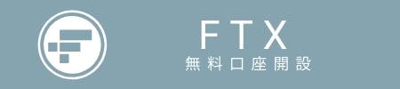 FTX口座開設