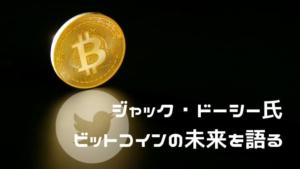 ジャックドーシー、ビットコインの未来を語る