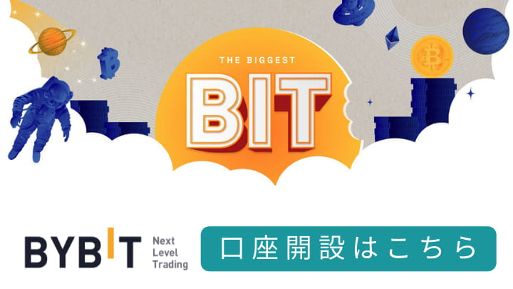 BitDAO上場記念キャンペーン