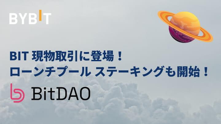 BitDAO ステーキングをBYBITでしよう