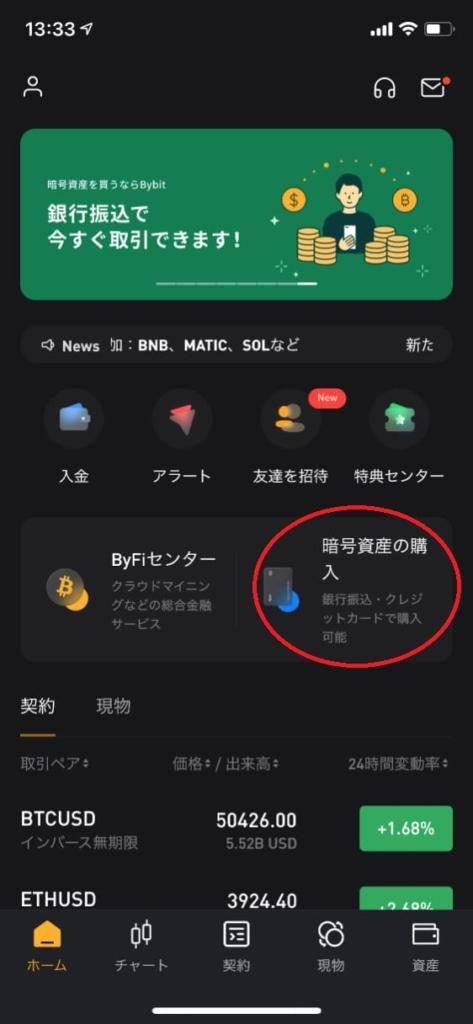 日本円をUSDTに換金する方法