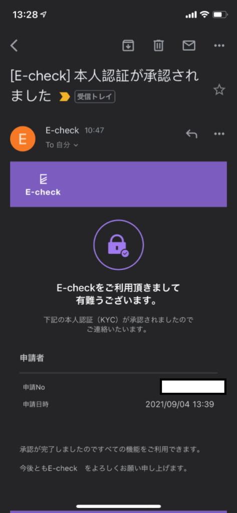 E=checkにてKYCが承認されました。