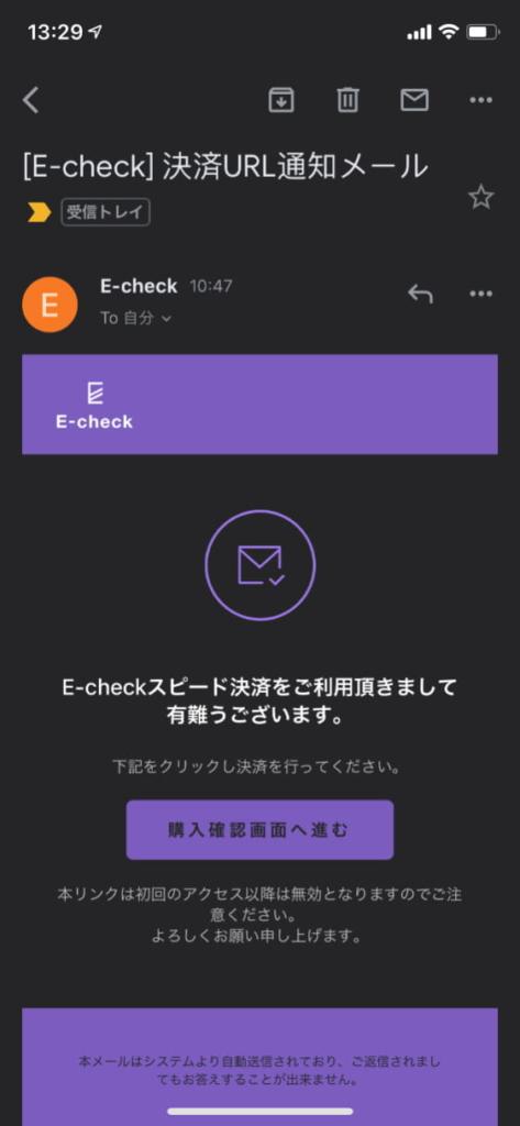 決済URLの通知メールです。