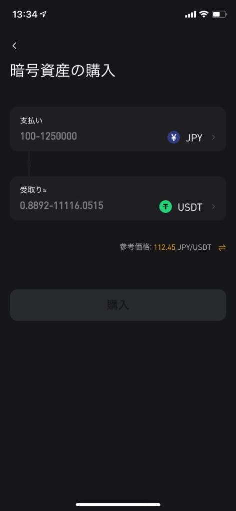 支払いを日本円に、受取りをUSDTに指定します。