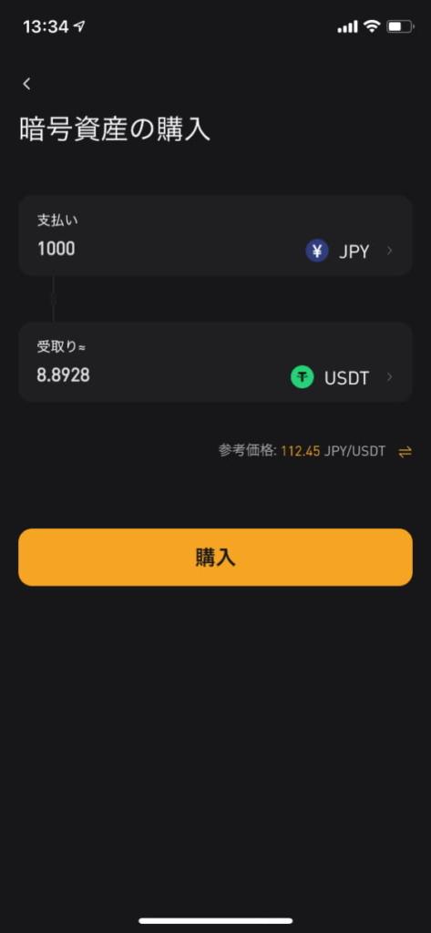 入金する日本円を入力すると、受取れるUSDTが表示されます。