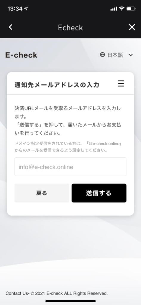 E-checkのメール認証です。