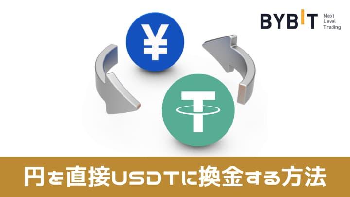 BYBITで日本円をUSDTに換金