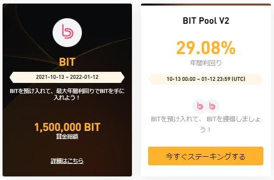 BitDAOステーキング、BIT Pool V2