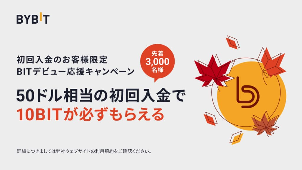 BitDAOデビュー応援キャンペーン