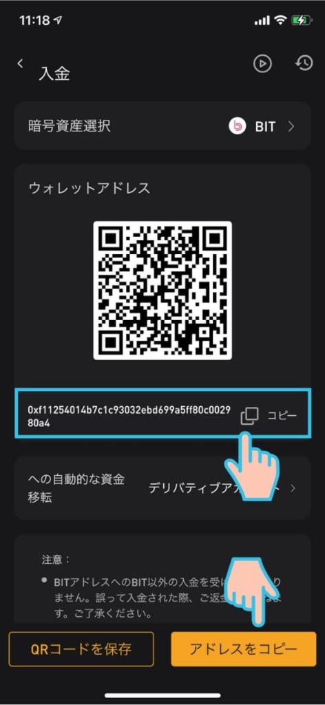 BitDAO 受け取り方5