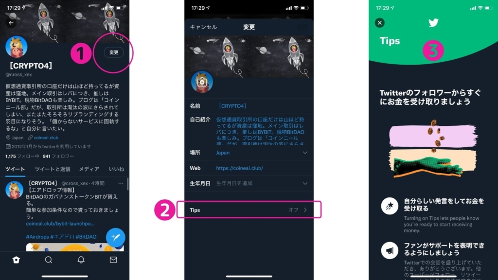 Twitterチップ(投げ銭)設定方法 1~3