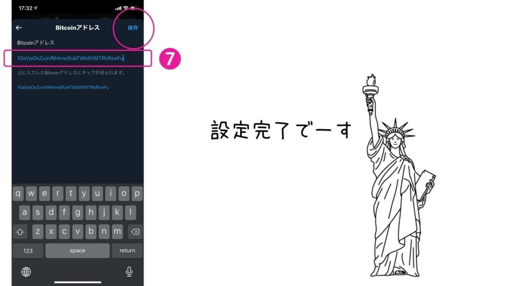 Twitterチップ(投げ銭)設定方法 7